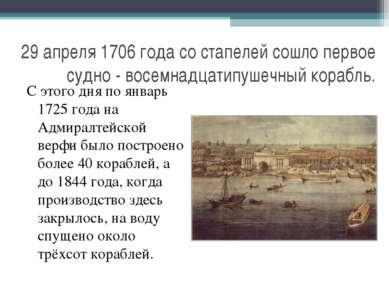 29 апреля 1706 года со стапелей сошло первое судно - восемнадцатипушечный кор...