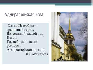 Адмиралтейская игла Санкт-Петербург – гранитный город, Взнесенный славой над ...
