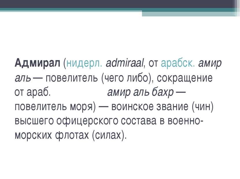 Адмира л(нидерл.admiraal, отарабск.амир аль— повелитель (чего либо), сок...