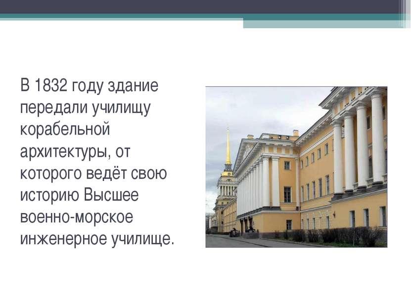 В 1832 году здание передали училищу корабельной архитектуры, от которого ведё...