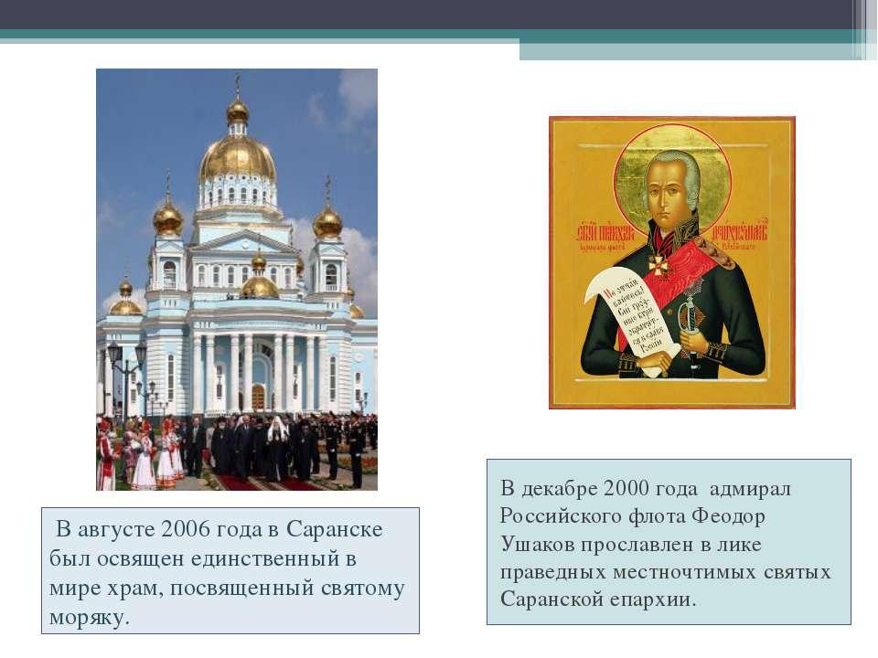 В декабре 2000 года адмирал Российского флота Феодор Ушаков прославлен в лике...