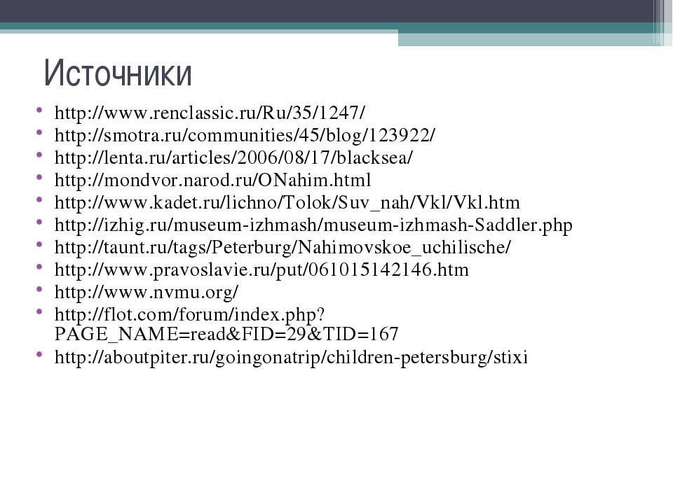 Источники http://www.renclassic.ru/Ru/35/1247/ http://smotra.ru/communities/4...