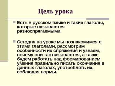 Цель урока Есть в русском языке и такие глаголы, которые называются разноспря...