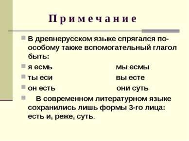 П р и м е ч а н и е В древнерусском языке спрягался по-особому также вспомога...