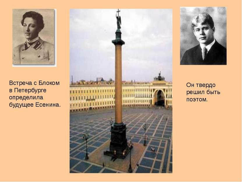 Встреча с Блоком в Петербурге определила будущее Есенина. Он твердо решил быт...