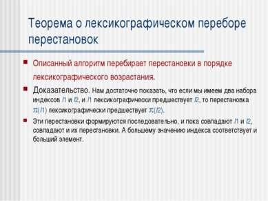 Теорема о лексикографическом переборе перестановок Описанный алгоритм перебир...