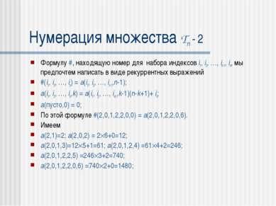 Нумерация множества Tn - 2 Формулу #, находящую номер для набора индексов i1,...