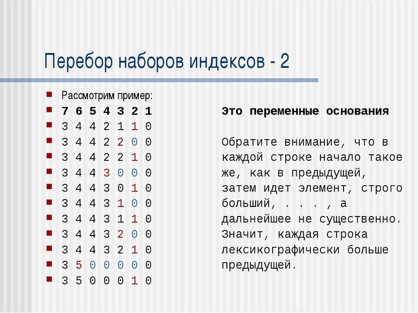 Перебор наборов индексов - 2 Рассмотрим пример: 7 6 5 4 3 2 1 Это переменные ...
