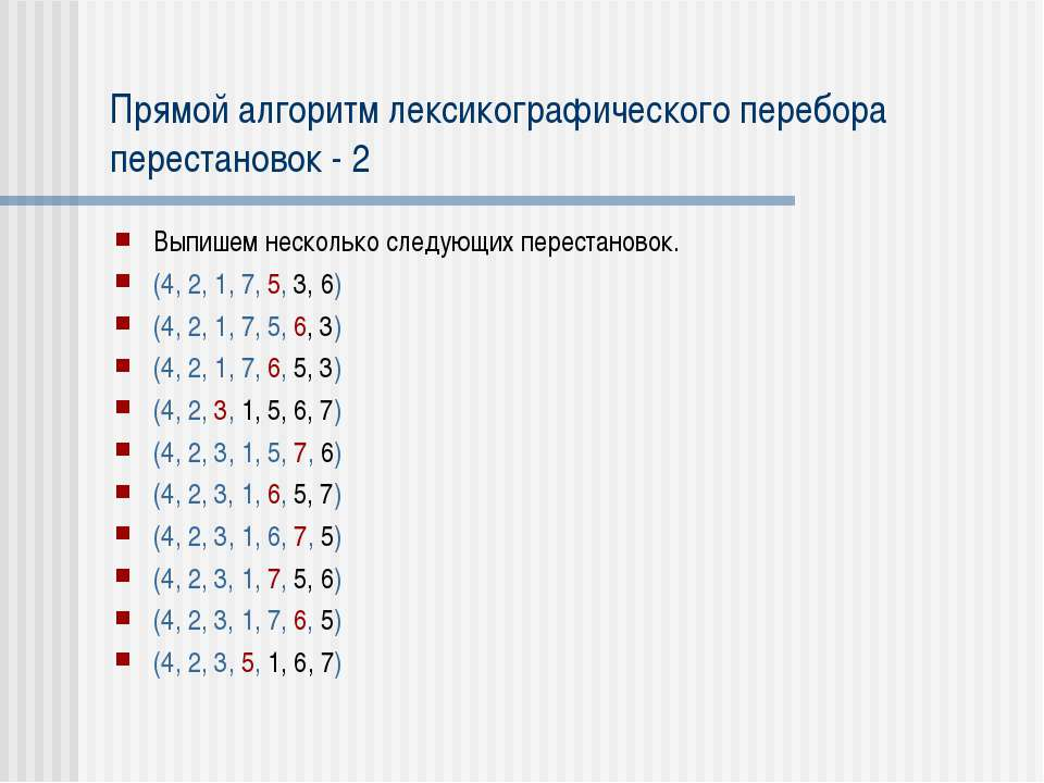 Прямой алгоритм лексикографического перебора перестановок - 2 Выпишем несколь...