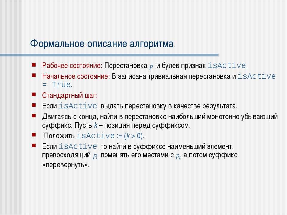 Формальное описание алгоритма Рабочее состояние: Перестановка p и булев призн...