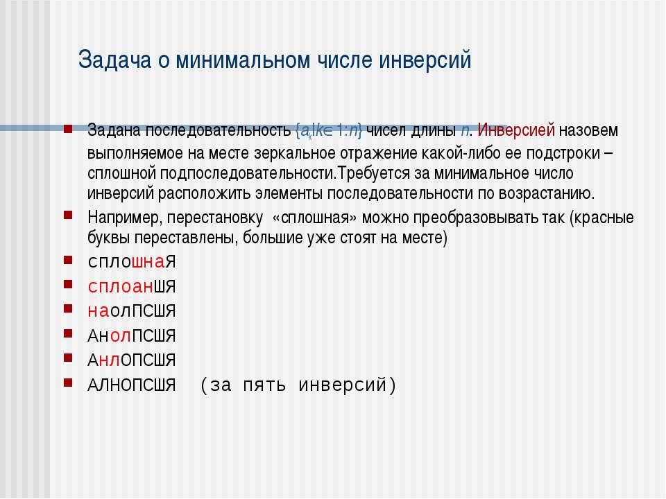 Задача о минимальном числе инверсий Задана последовательность {ak|k 1:n} чисе...