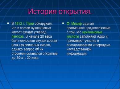 История открытия. В 1912 г. Леви обнаружил, что в состав нуклеиновых кислот в...