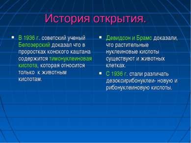 История открытия. В 1936 г. советский ученый Белозерский доказал что в пророс...