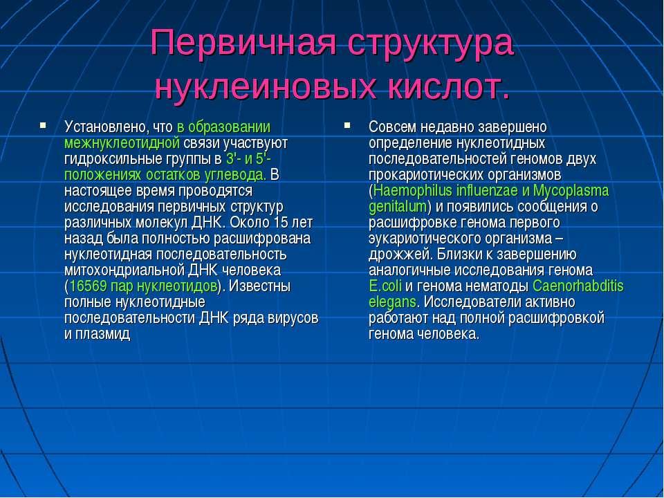 Первичная структура нуклеиновых кислот. Установлено, что в образовании межнук...
