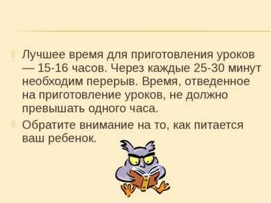 Лучшее время для приготовления уроков — 15-16 часов. Через каждые 25-30 минут...