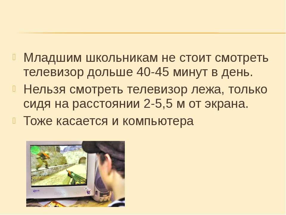 Младшим школьникам не стоит смотреть телевизор дольше 40-45 минут в день. Нел...