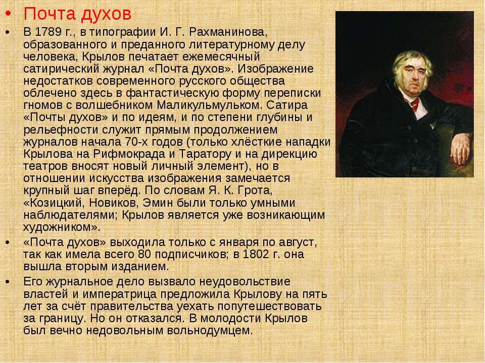 Почта духов В 1789 г., в типографии И. Г. Рахманинова, образованного и предан...