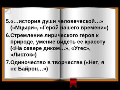 5.«…история души человеческой…» («Мцыри», «Герой нашего времени») 6.Стремлени...