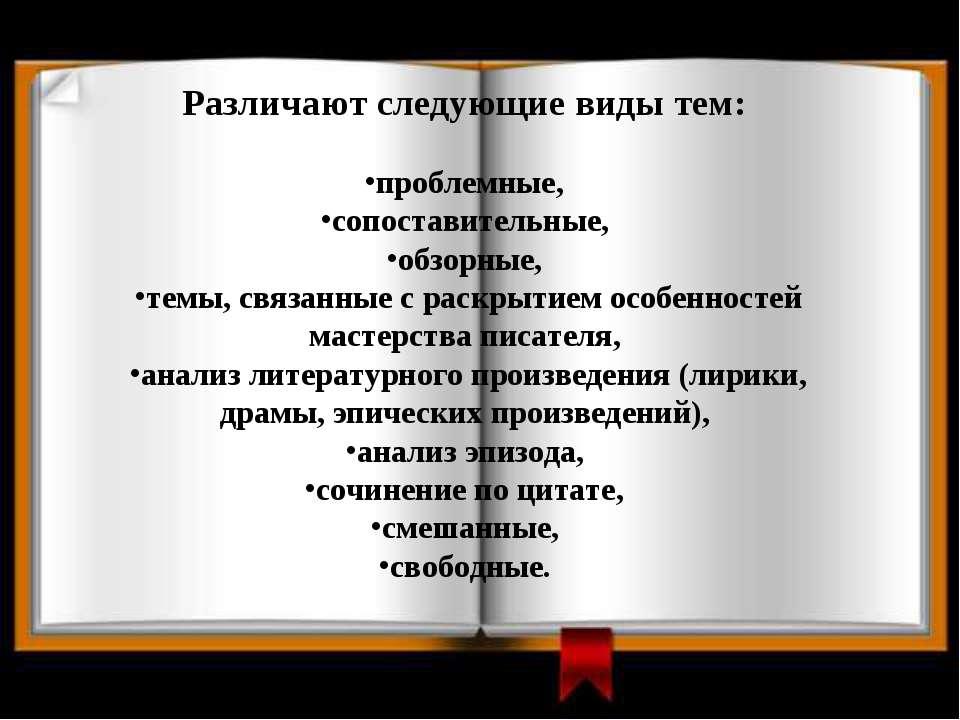 Различают следующие виды тем: проблемные, сопоставительные, обзорные, темы, с...