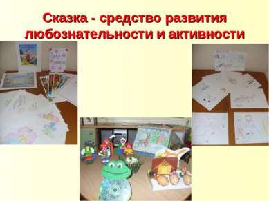 Сказка - средство развития любознательности и активности