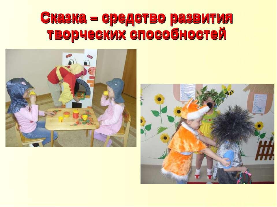 Сказка – средство развития творческих способностей Сказка – средство развития...