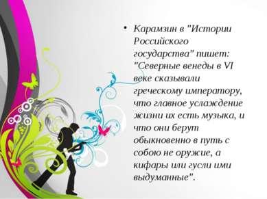 """Карамзин в """"Истории Российского государства"""" пишет: """"Северные венеды в VI век..."""
