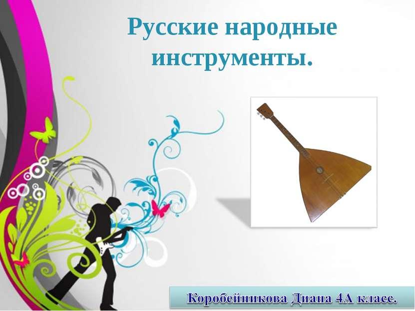 Русские народные инструменты. Free Powerpoint Templates Page *