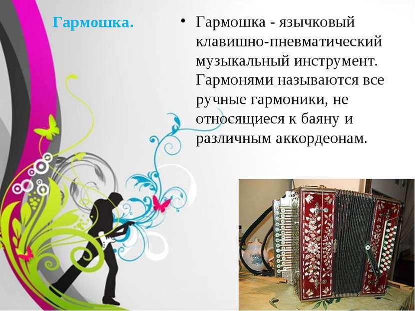 Гармошка. Гармошка - язычковый клавишно-пневматический музыкальный инструмент...