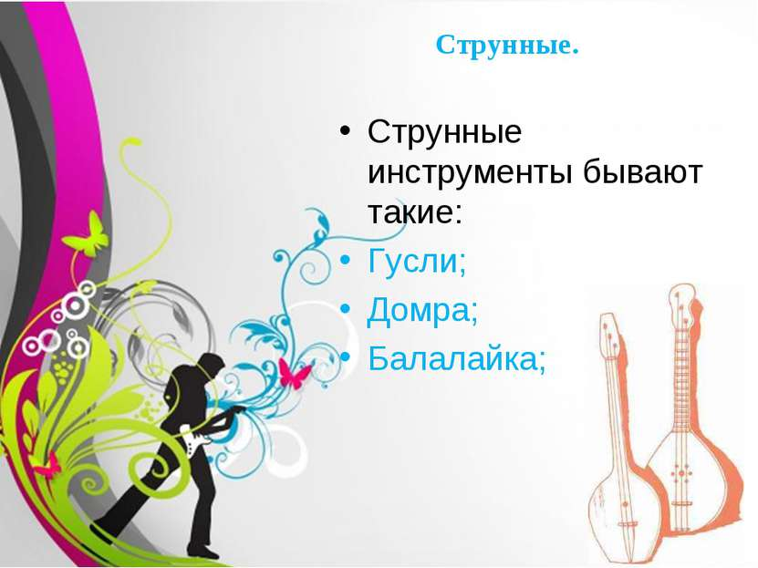 Струнные. Струнные инструменты бывают такие: Гусли; Домра; Балалайка; Free Po...