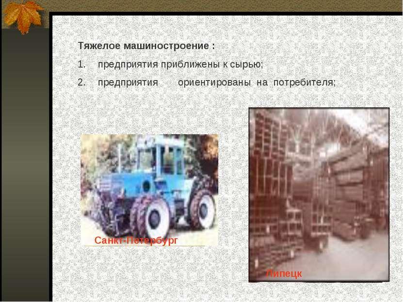 Тяжелое машиностроение : предприятия приближены к сырью; предприятия ориентир...