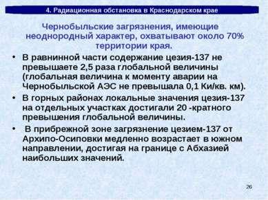 * 4. Радиационная обстановка в Краснодарском крае Чернобыльские загрязнения, ...