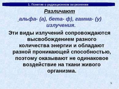 * 1. Понятие о радиационном загрязнении Различают альфа- (а), бета- ф), гамма...