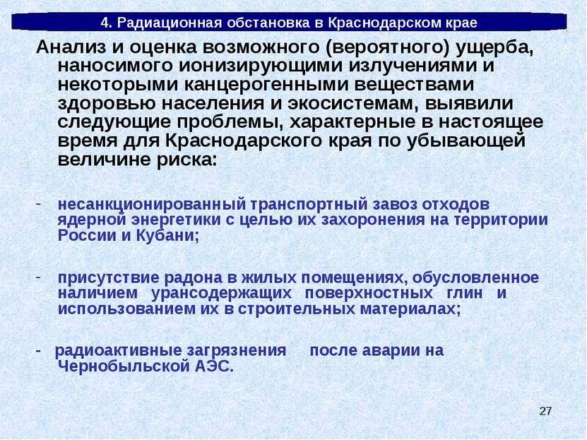 * 4. Радиационная обстановка в Краснодарском крае Анализ и оценка возможного ...