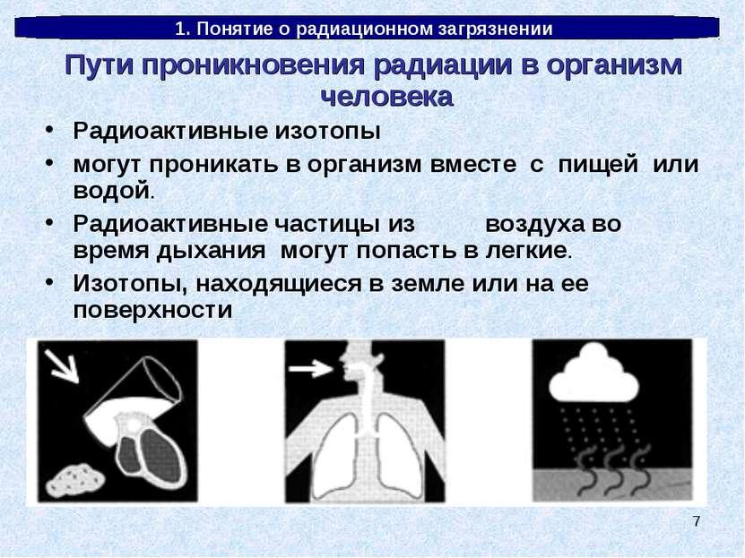 * 1. Понятие о радиационном загрязнении Пути проникновения радиации в организ...
