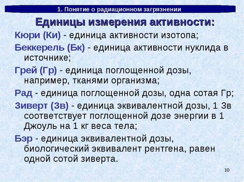 * 1. Понятие о радиационном загрязнении Единицы измерения активности: Кюри (К...