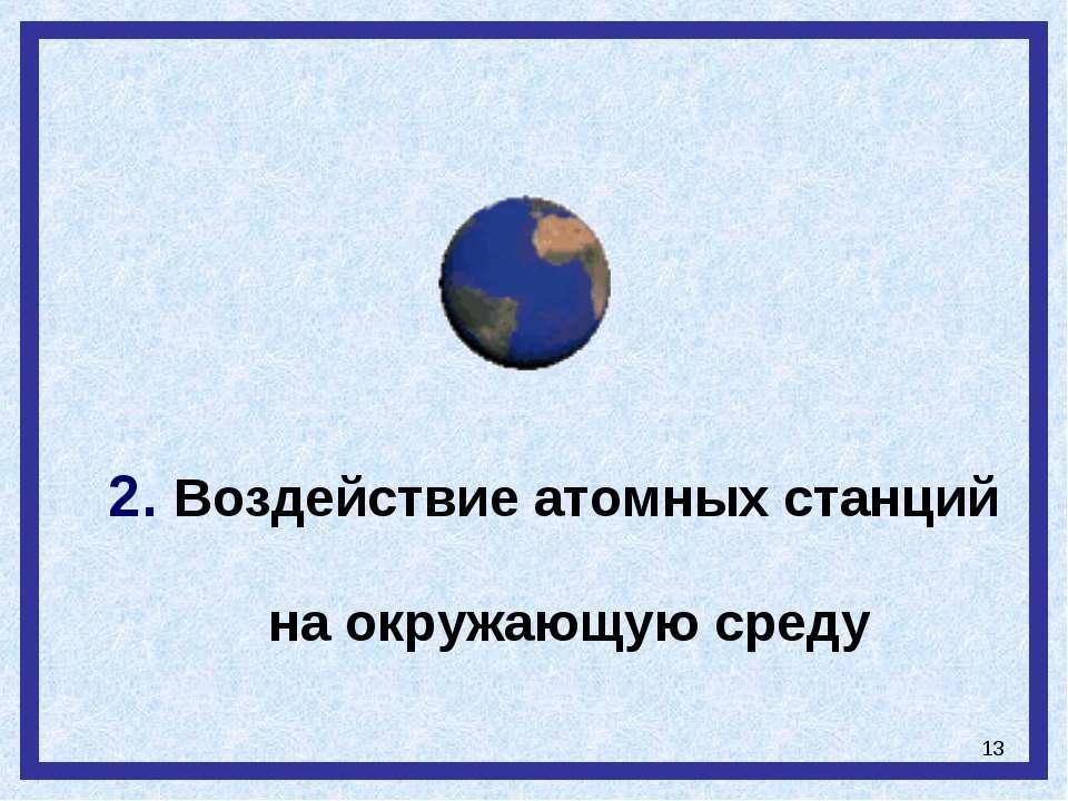 * 2. Воздействие атомных станций на окружающую среду