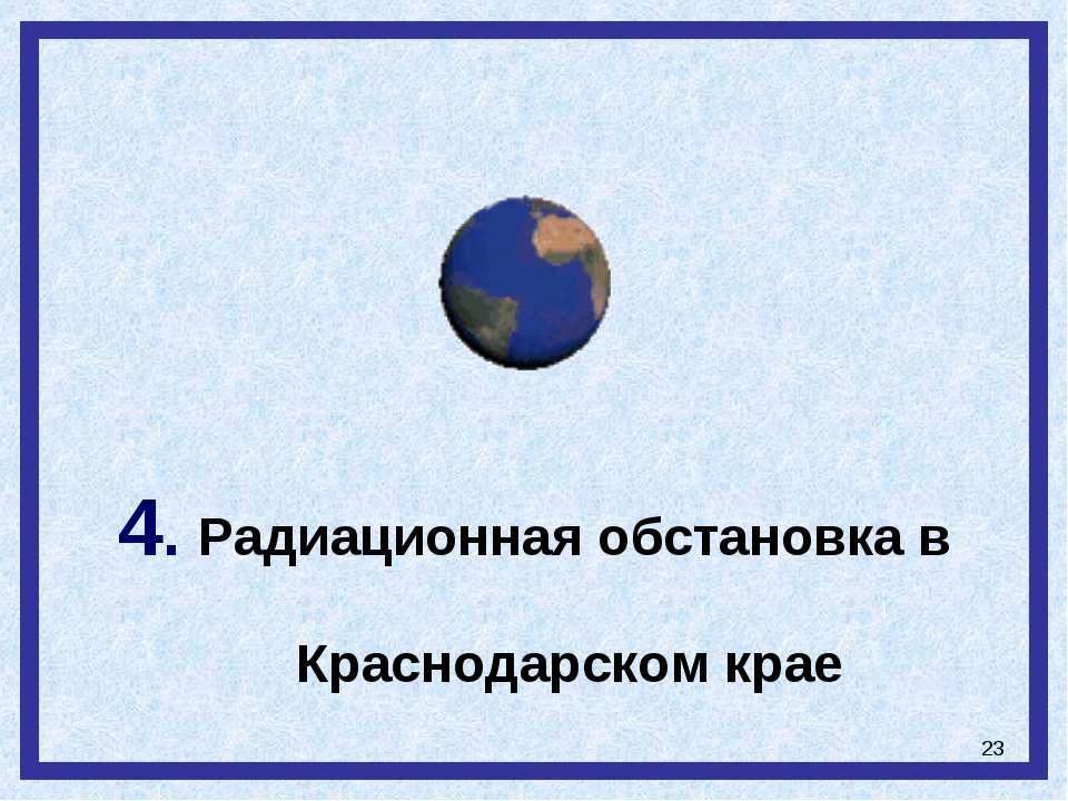 * 4. Радиационная обстановка в Краснодарском крае