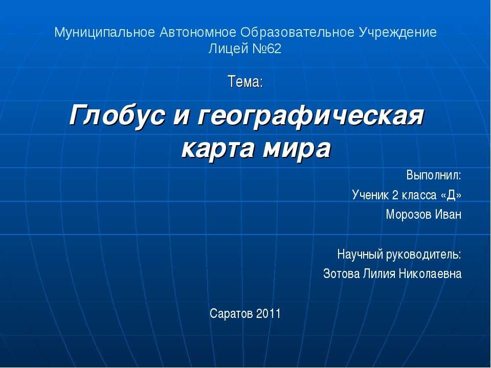 Муниципальное Автономное Образовательное Учреждение Лицей №62 Тема: Глобус и ...