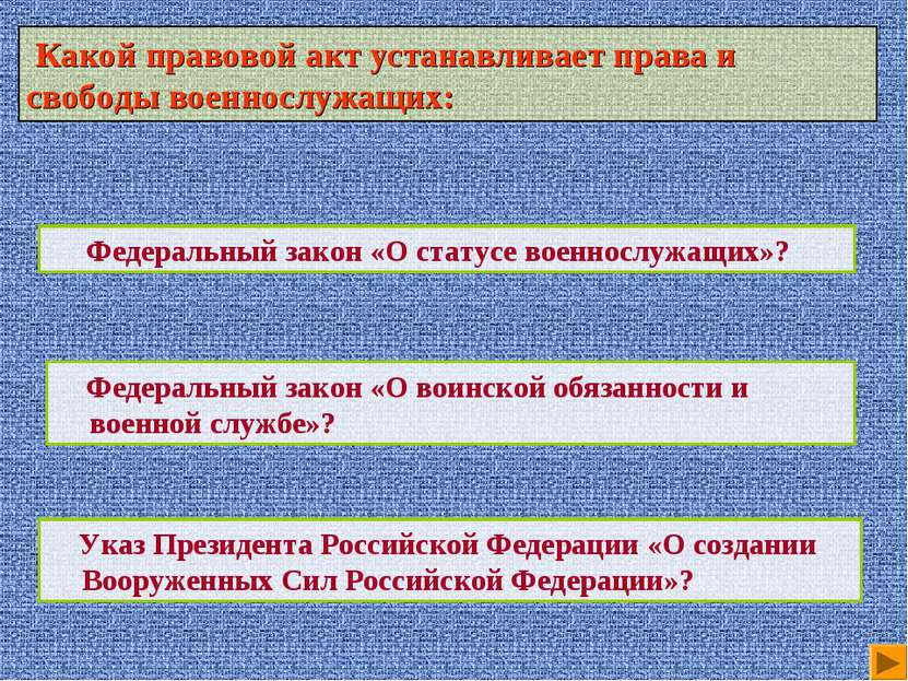 Федеральный закон «О статусе военнослужащих»? Указ Президента Российской Феде...