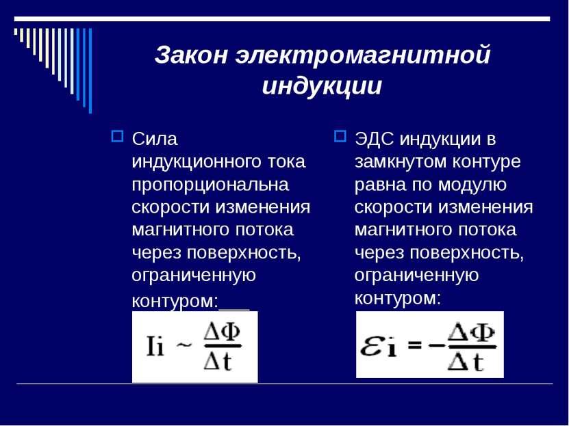 Закон электромагнитной индукции Сила индукционного тока пропорциональна скоро...