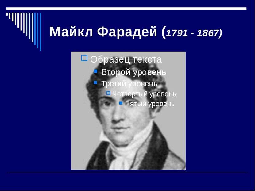 Майкл Фарадей (1791 - 1867) Опыт с катушкой