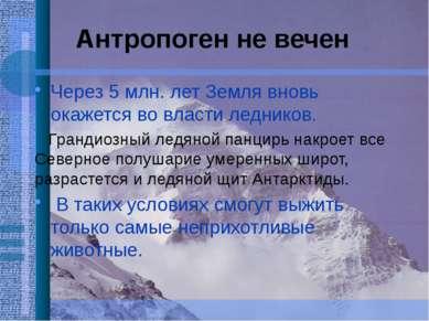Антропоген не вечен Через 5 млн. лет Земля вновь окажется во власти ледников....
