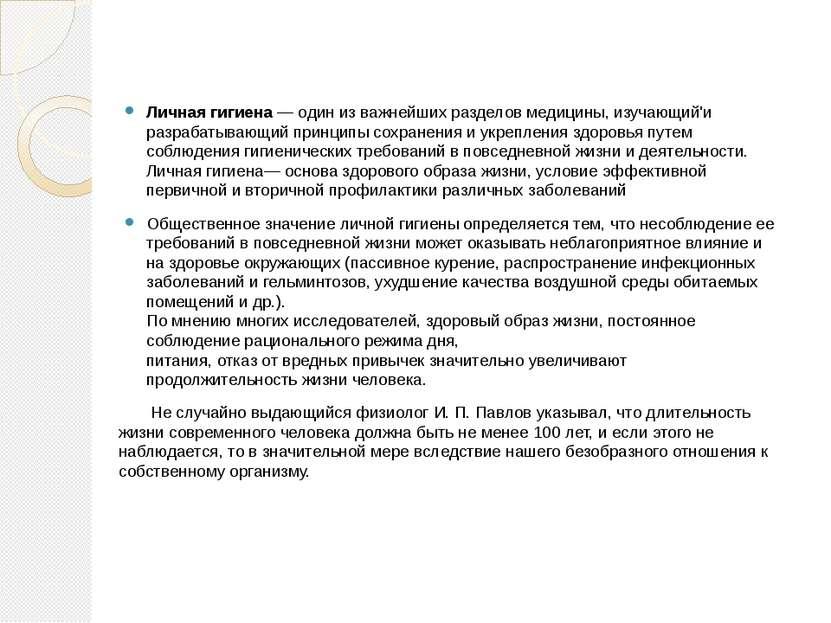 Личная гигиена — один из важнейших разделов медицины, изучающий'и разрабатыва...