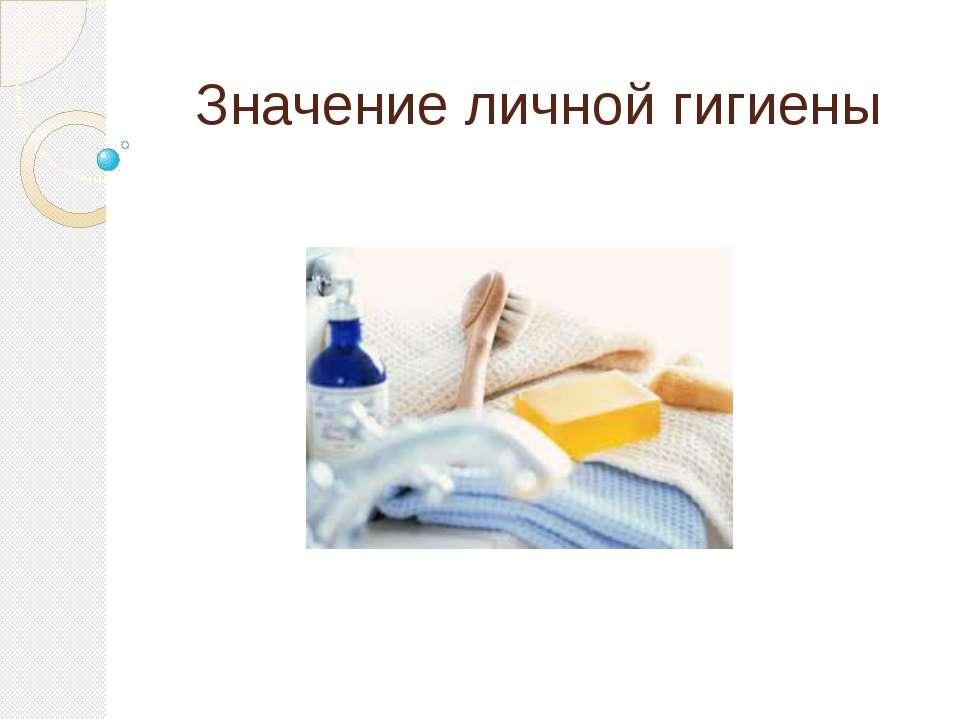 Значение личной гигиены