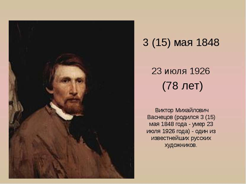 3 (15) мая 1848 23 июля 1926 (78 лет) Виктор Михайлович Васнецов (родился 3 (...