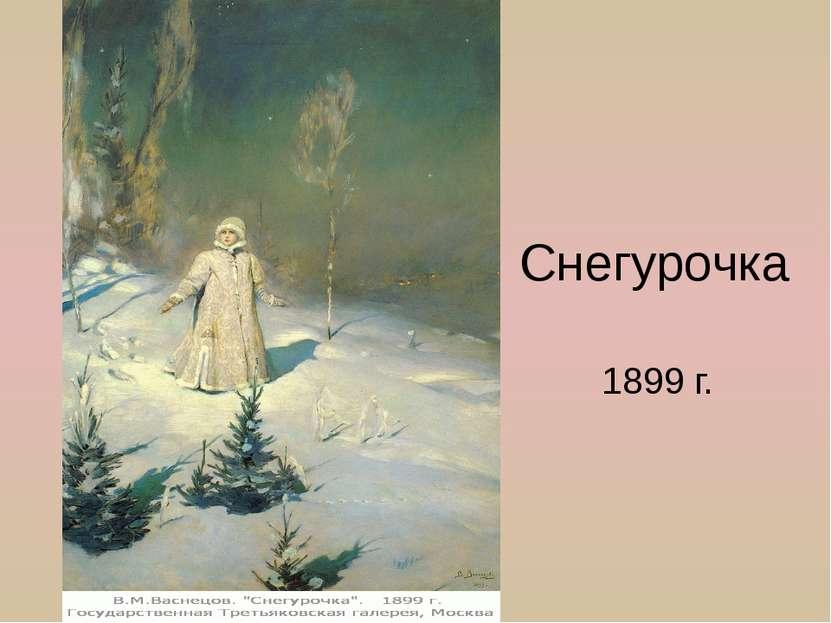 Снегурочка 1899 г.