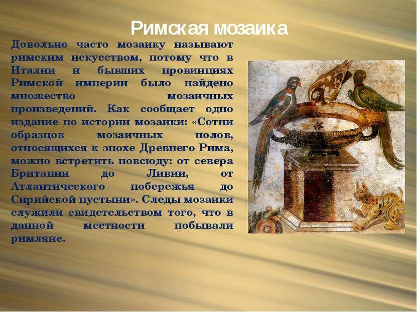 Римская мозаика Довольно часто мозаику называют римским искусством, потому чт...