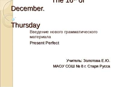 The 16th of December. Thursday Введение нового грамматического материала Pres...