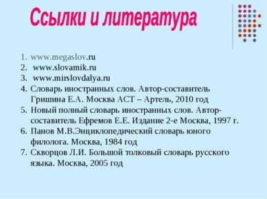 www.megaslov.ru www.slovamik.ru www.mirslovdalya.ru Словарь иностранных слов....