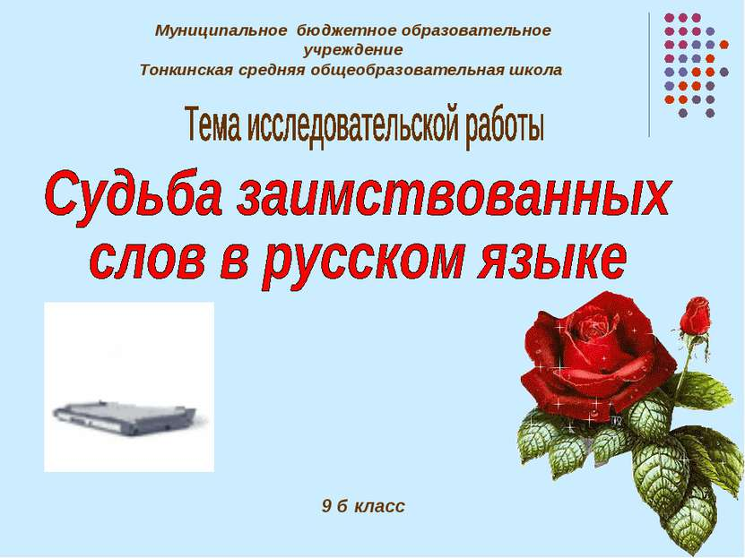 Муниципальное бюджетное образовательное учреждение Тонкинская средняя общеобр...